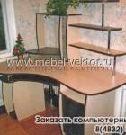 Компьютерный стол 20